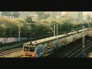 самый адский поезд